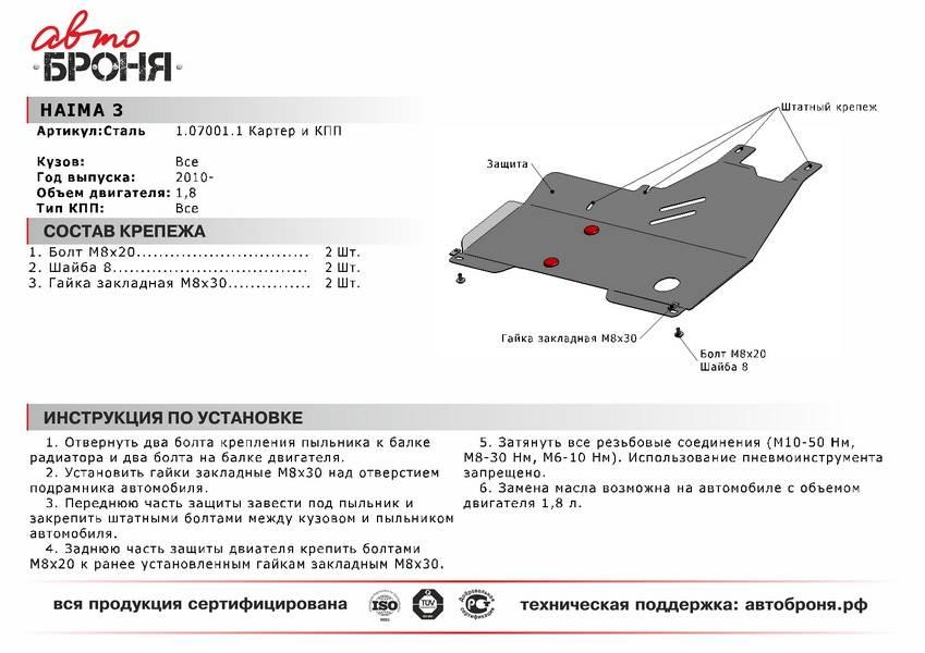 Защита картера Автоброня 111.07001.1 Haima 3 2010- 1.8 - фото 2
