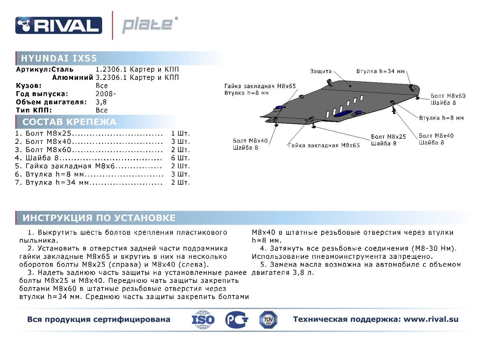 инструкция защиты картера hyundai solaris 2012